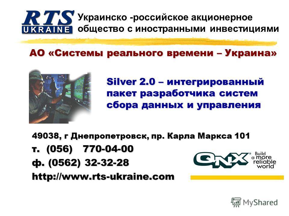 АО «Системы реального времени – Украина» 49038, г Днепропетровск, пр. Карла Маркса 101 т. (056) 770-04-00 ф. (0562) 32-32-28 http://www.rts-ukraine.com Украинско -российское акционерное общество с иностранными инвестициями Silver 2.0 – интегрированны