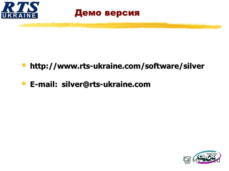 Демо версия http://www.rts-ukraine.com/software/silver http://www.rts-ukraine.com/software/silver E-mail: silver@rts-ukraine.com E-mail: silver@rts-ukraine.com
