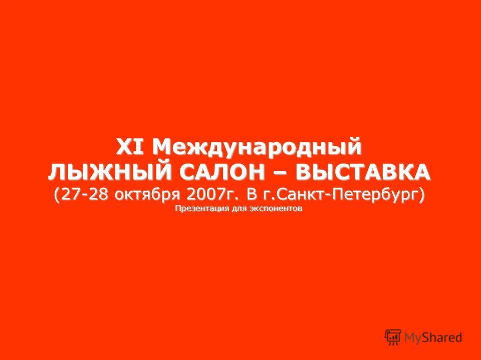 ХI Международный ЛЫЖНЫЙ САЛОН – ВЫСТАВКА (27-28 октября 2007г. В г.Санкт-Петербург) Презентация для экспонентов