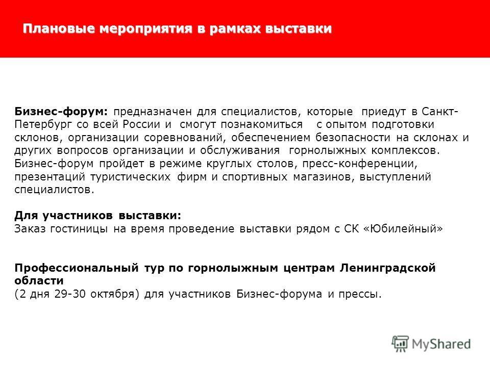 Плановые мероприятия в рамках выставки Бизнес-форум: предназначен для специалистов, которые приедут в Санкт- Петербург со всей России и смогут познакомиться с опытом подготовки склонов, организации соревнований, обеспечением безопасности на склонах и
