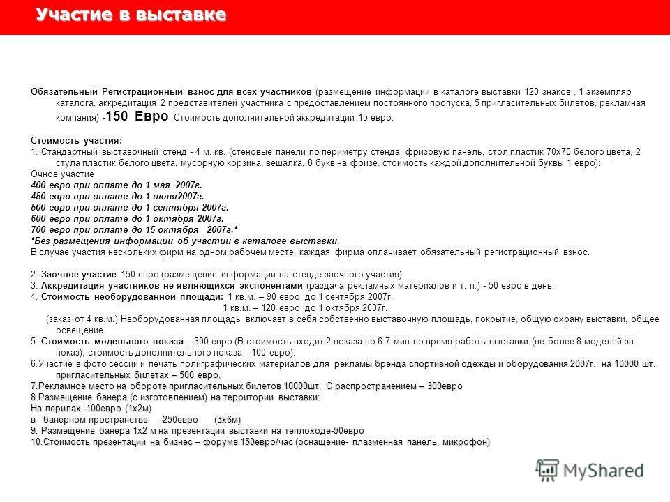 Участие в выставке Обязательный Регистрационный взнос для всех участников (размещение информации в каталоге выставки 120 знаков, 1 экземпляр каталога, аккредитация 2 представителей участника с предоставлением постоянного пропуска, 5 пригласительных б