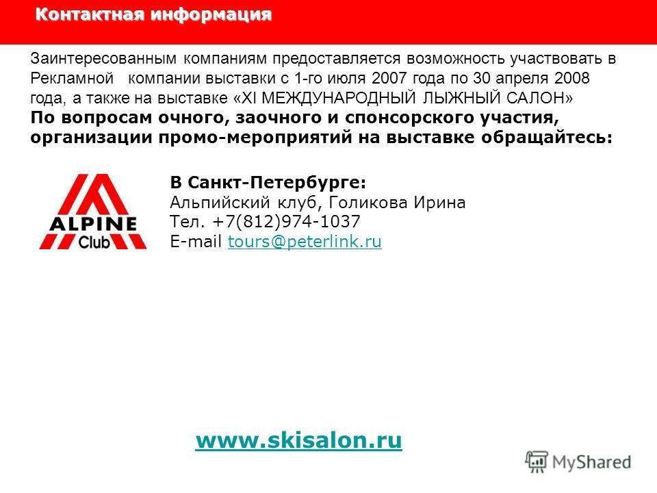 Контактная информация Заинтересованным компаниям предоставляется возможность участвовать в Рекламной компании выставки с 1-го июля 2007 года по 30 апреля 2008 года, а также на выставке «XI МЕЖДУНАРОДНЫЙ ЛЫЖНЫЙ САЛОН» По вопросам очного, заочного и сп