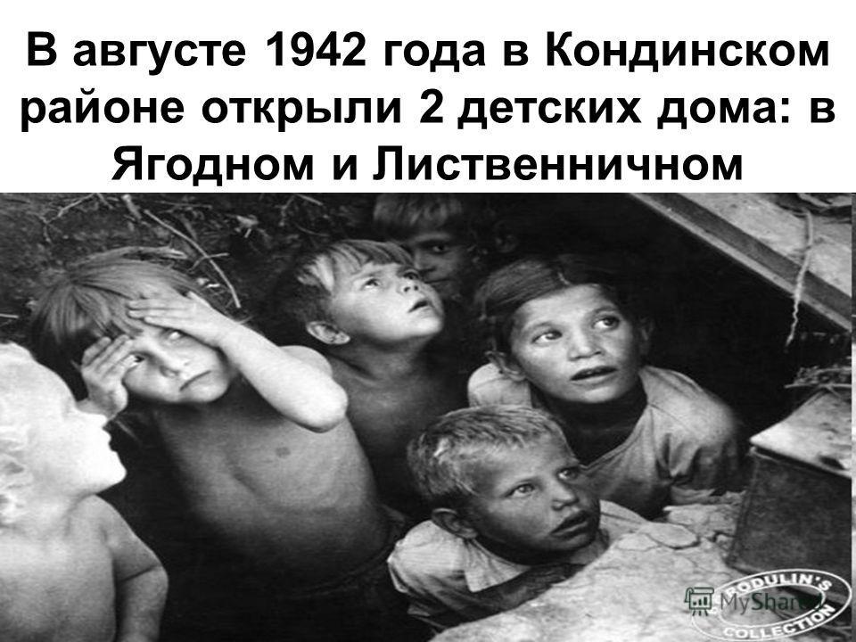 В августе 1942 года в Кондинском районе открыли 2 детских дома: в Ягодном и Лиственничном