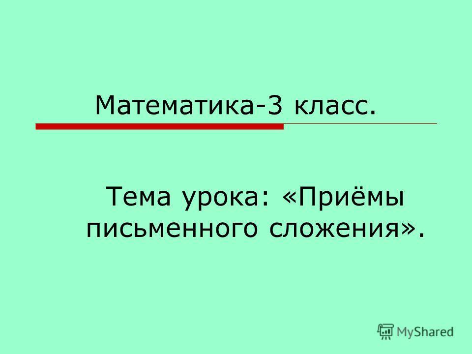 Русско-Найманская средняя школа Тулкина Ольга Николаевна