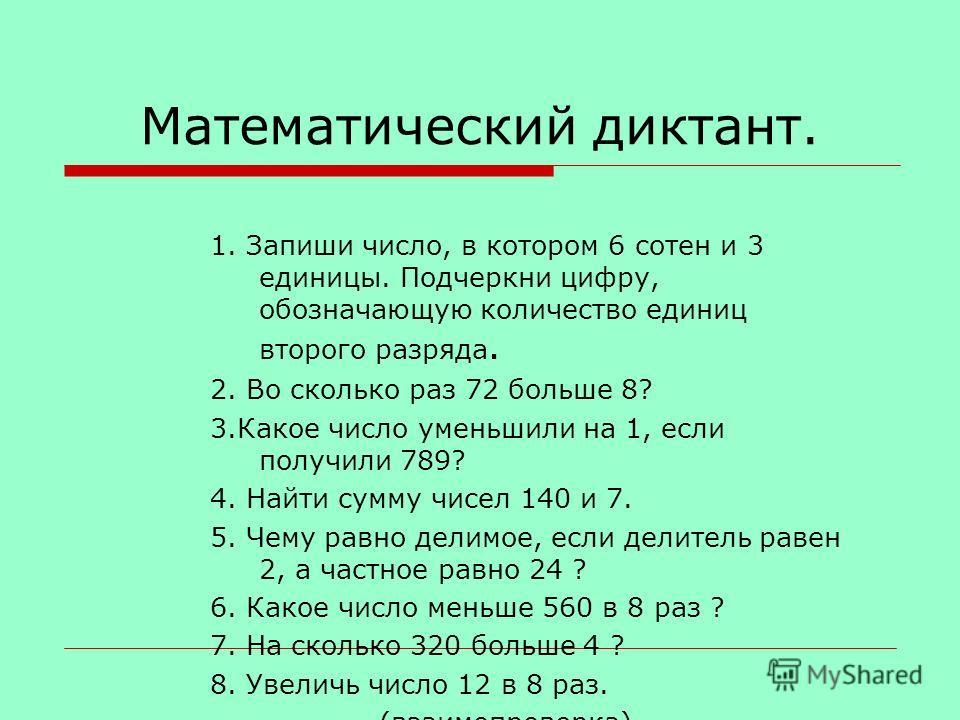 Устный счёт. «Быстрые примеры» 200+300 - 180 + 60 + 40= 560 - 80 + 6 - 4 - 82 = 16 : 2 + 48 : 6 = Реши примеры: 320 - 160 = 640 + 290 = 430 + 190 = 660 - 480 =