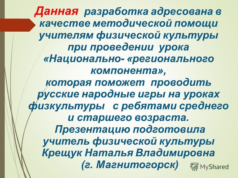 Данная разработка адресована в качестве методической помощи учителям физической культуры при проведении урока «Национально- «регионального компонента», которая поможет проводить русские народные игры на уроках физкультуры с ребятами среднего и старше