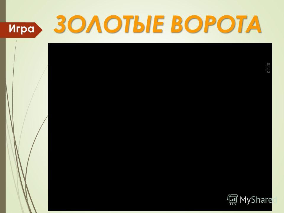ЗОЛОТЫЕ ВОРОТА Игра ЗОЛОТЫЕ ВОРОТА 8.1.13