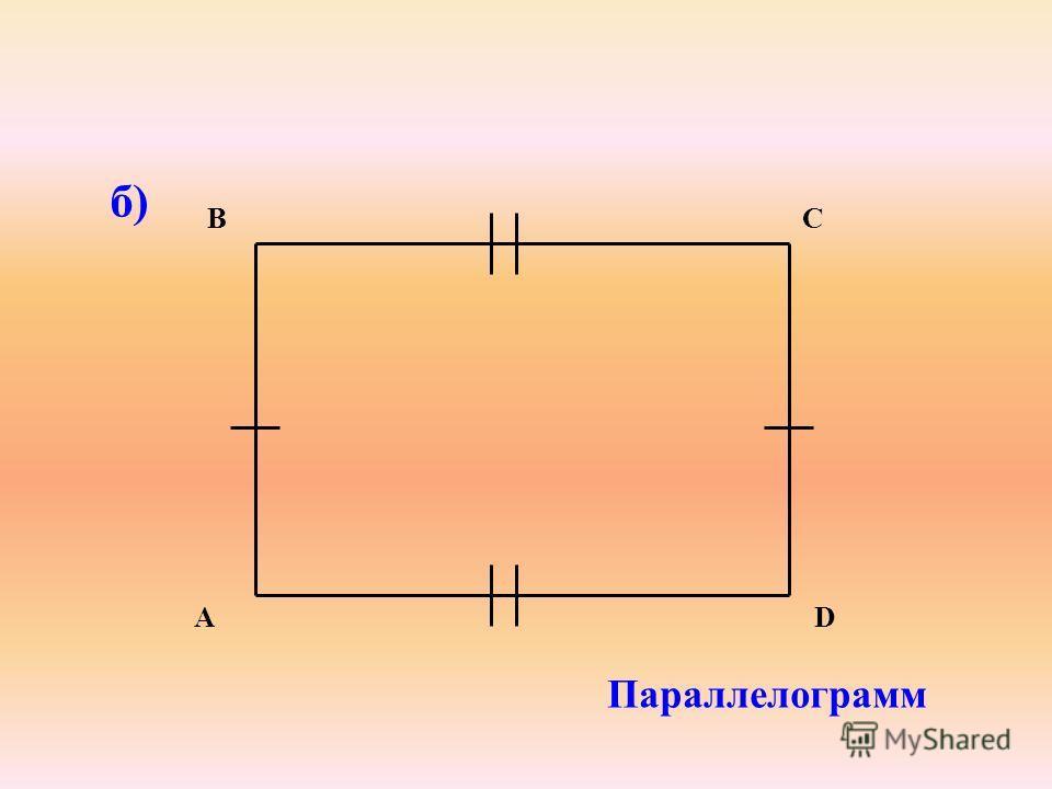 б) B A C D Параллелограмм