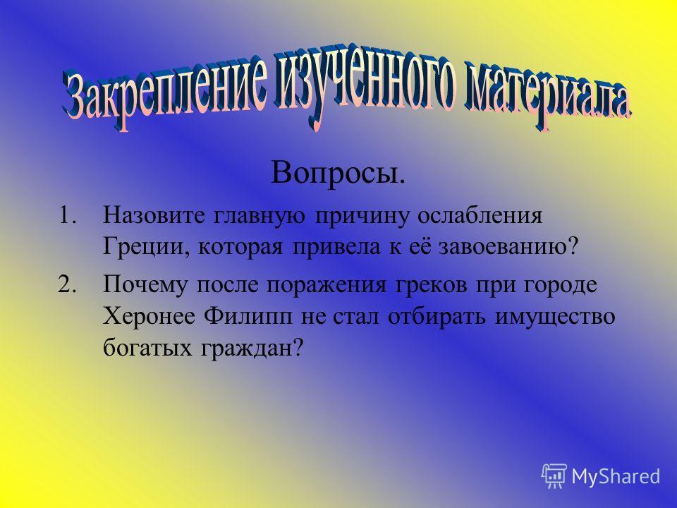 Итоги битвы 1.Афинской демократии пришёл конец; 2.Имущество у богатых граждан не отбиралось; 3.Было принято решение о «вечном мире и союзе» между греческими государствами и Македонией; 4.Македонский царь провозглашён был верховным главнокомандующим о