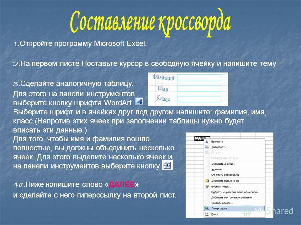 1.Откройте программу Microsoft Excel. 2.На первом листе Поставьте курсор в свободную ячейку и напишите тему 3.Сделайте аналогичную таблицу. Для этого на панели инструментов выберите кнопку шрифта WordArt. Выберите шрифт и в ячейках друг под другом на
