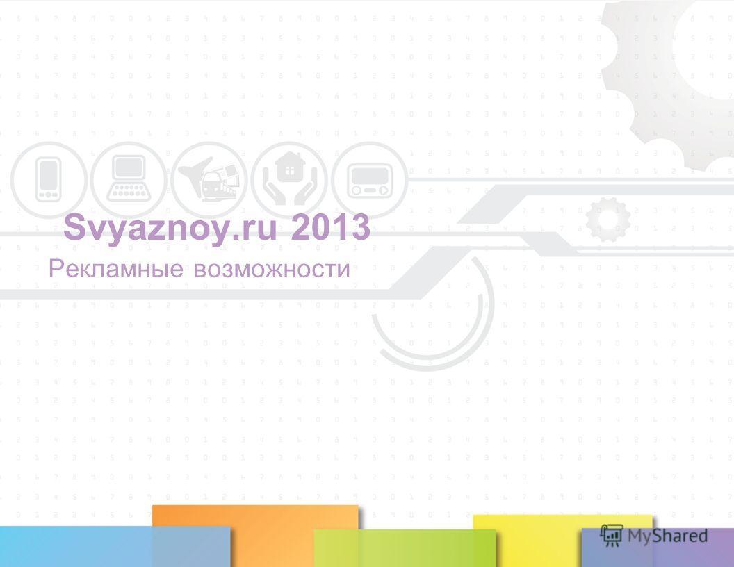Svyaznoy.ru 2013 Рекламные возможности