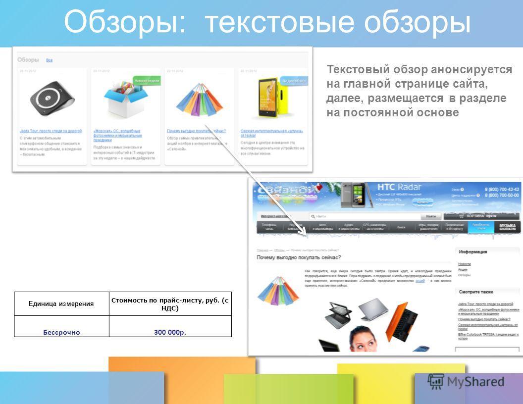 Обзоры: текстовые обзоры Текстовый обзор анонсируется на главной странице сайта, далее, размещается в разделе на постоянной основе Единица измерения Стоимость по прайс-листу, руб. (с НДС) Бессрочно300 000р.