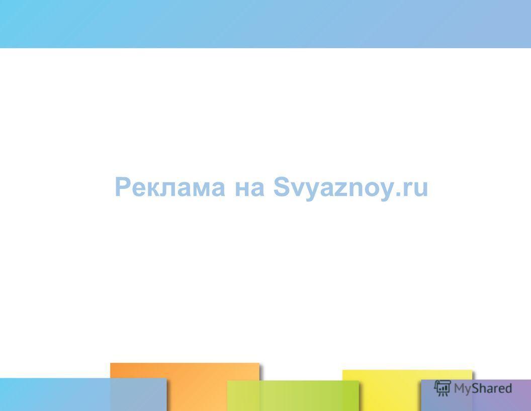 Реклама на Svyaznoy.ru
