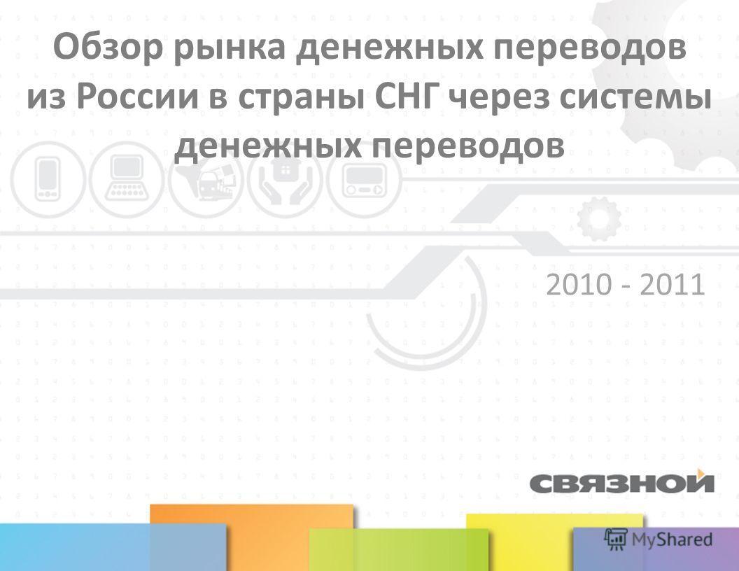 Обзор рынка денежных переводов из России в страны СНГ через системы денежных переводов 2010 - 2011