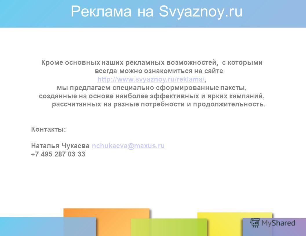 Реклама на Svyaznoy.ru Кроме основных наших рекламных возможностей, с которыми всегда можно ознакомиться на сайте http://www.svyaznoy.ru/reklama/http://www.svyaznoy.ru/reklama/, мы предлагаем специально сформированные пакеты, созданные на основе наиб