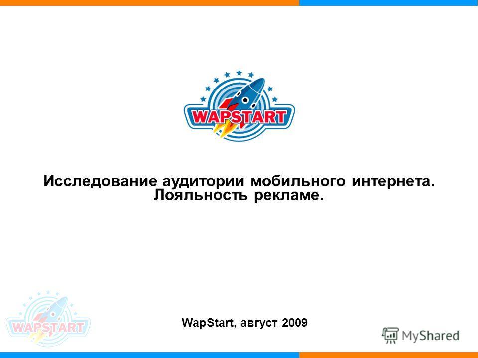 Исследование аудитории мобильного интернета. Лояльность рекламе. WapStart, август 2009