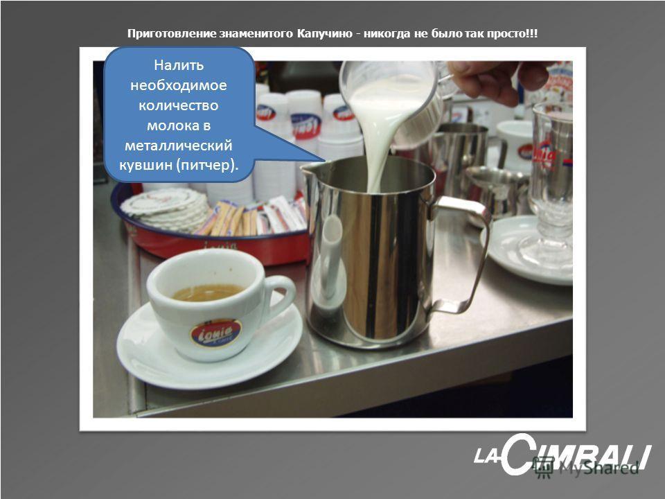 Приготовление знаменитого Капучино - никогда не было так просто!!! Налить необходимое количество молока в металлический кувшин (питчер).