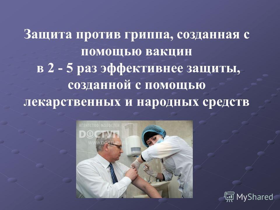 Защита против гриппа, созданная с помощью вакцин в 2 - 5 раз эффективнее защиты, созданной с помощью лекарственных и народных средств