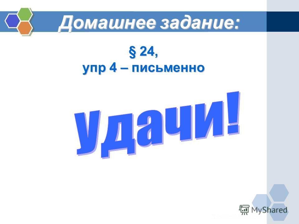 Домашнее задание: § 24, упр 4 – письменно