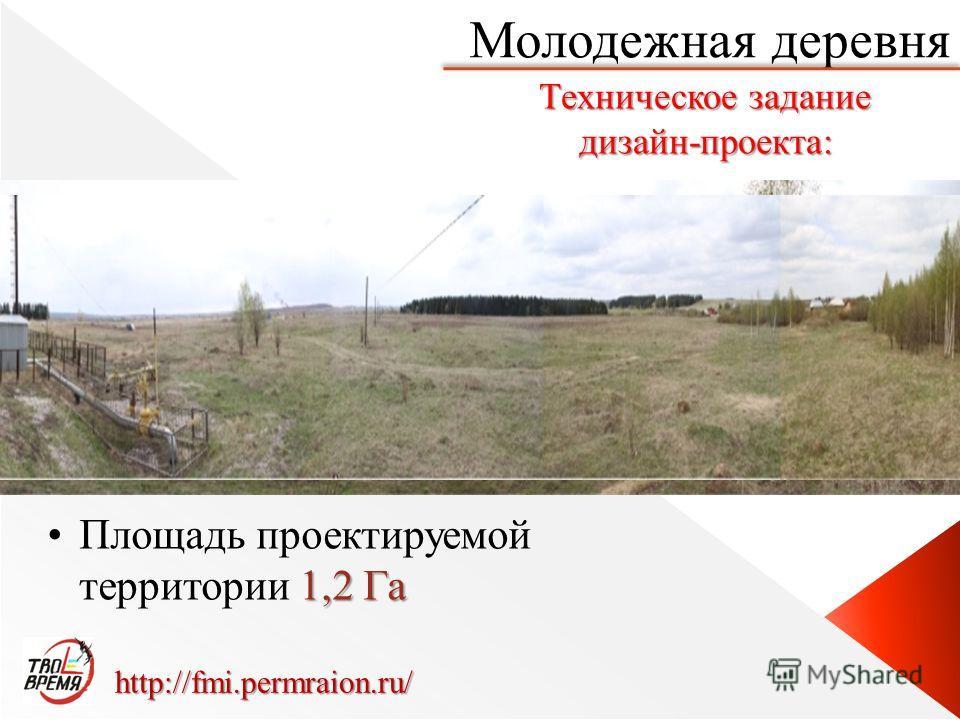1,2 ГаПлощадь проектируемой территории 1,2 Га Техническое задание дизайн-проекта: http://fmi.permraion.ru/