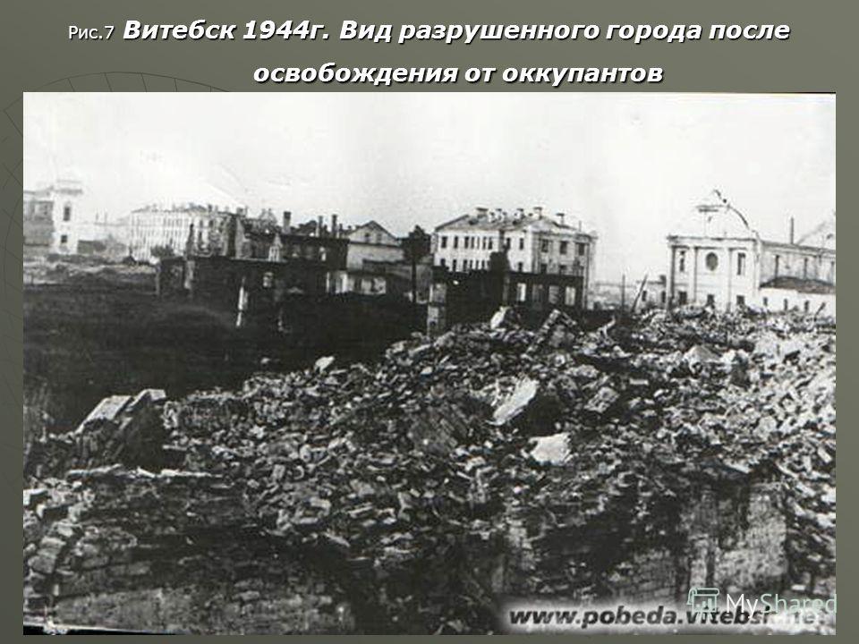 Рис.7 Витебск 1944г. Вид разрушенного города после освобождения от оккупантов