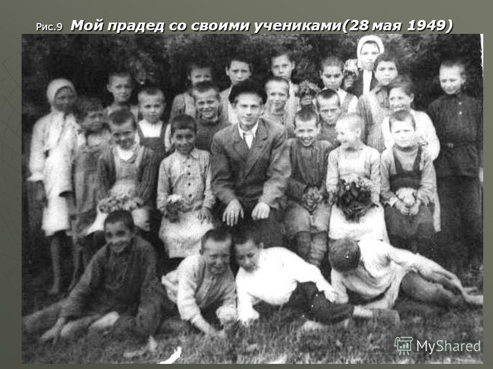 Рис.9 Мой прадед со своими учениками(28 мая 1949)