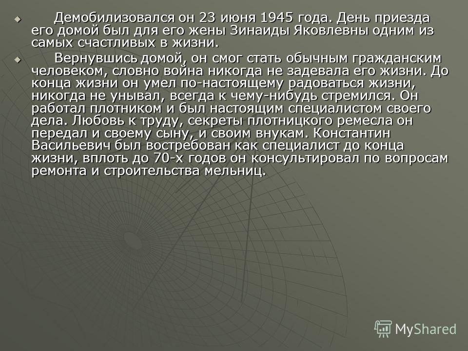Демобилизовался он 23 июня 1945 года. День приезда его домой был для его жены Зинаиды Яковлевны одним из самых счастливых в жизни. Демобилизовался он 23 июня 1945 года. День приезда его домой был для его жены Зинаиды Яковлевны одним из самых счастлив