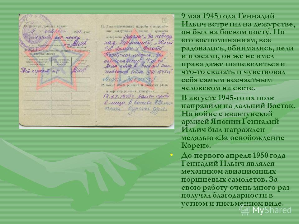 9 мая 1945 года Геннадий Ильич встретил на дежурстве, он был на боевом посту. По его воспоминаниям, все радовались, обнимались, пели и плясали, он же не имел права даже пошевелиться и что-то сказать и чувствовал себя самым несчастным человеком на све