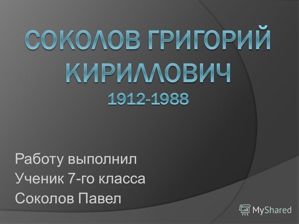 Работу выполнил Ученик 7-го класса Соколов Павел