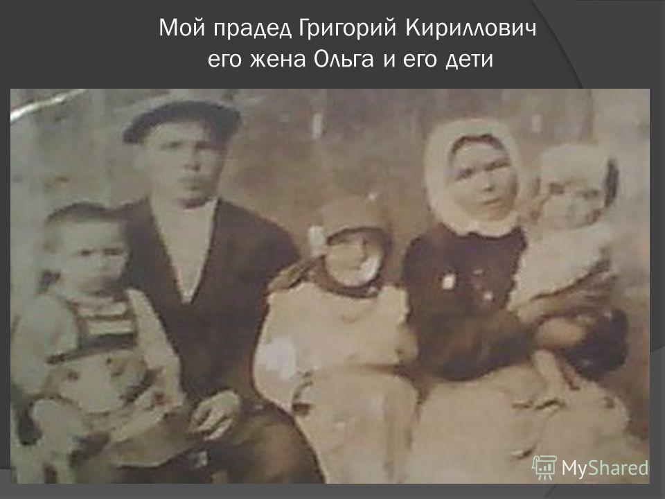 Мой прадед Григорий Кириллович его жена Ольга и его дети