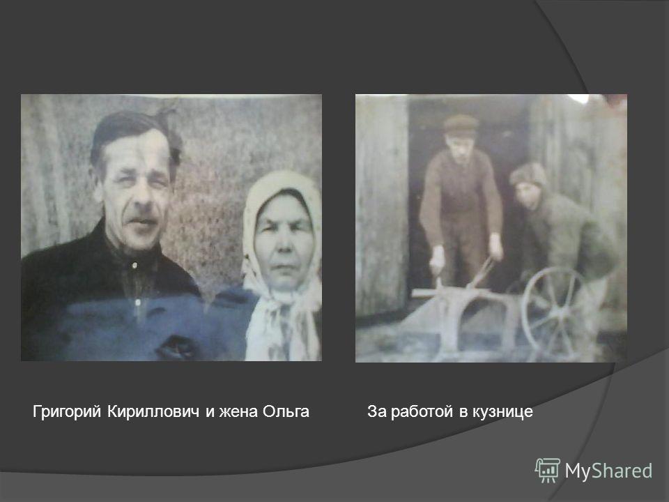 Григорий Кириллович и жена ОльгаЗа работой в кузнице