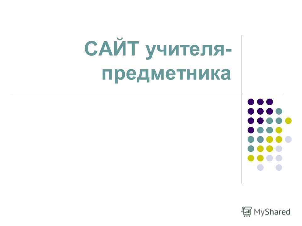 САЙТ учителя- предметника