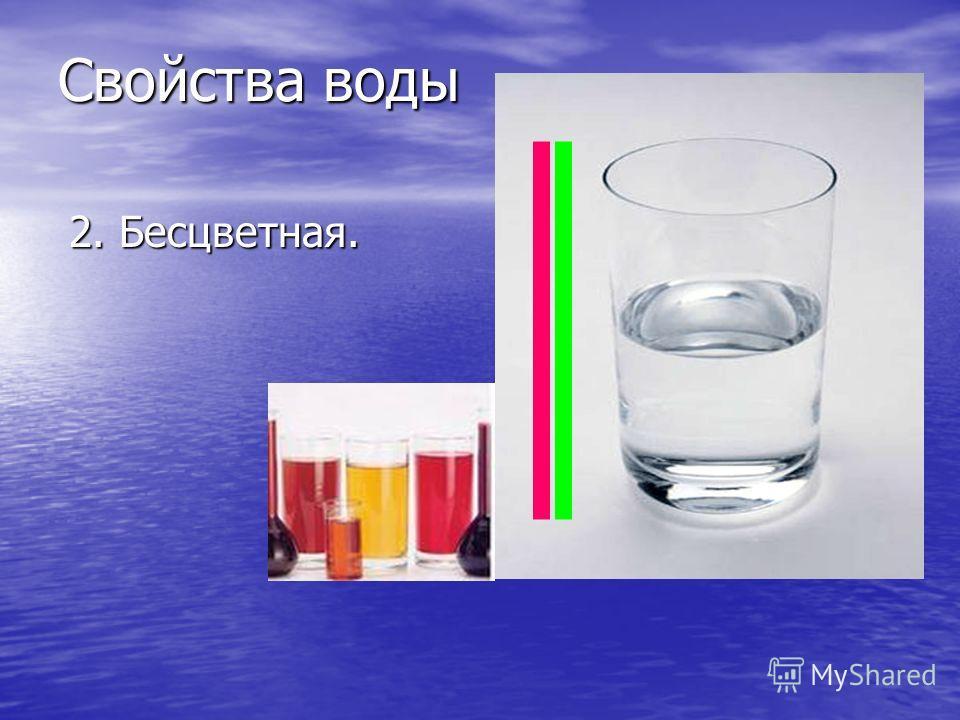 Свойства воды 2. Бесцветная.