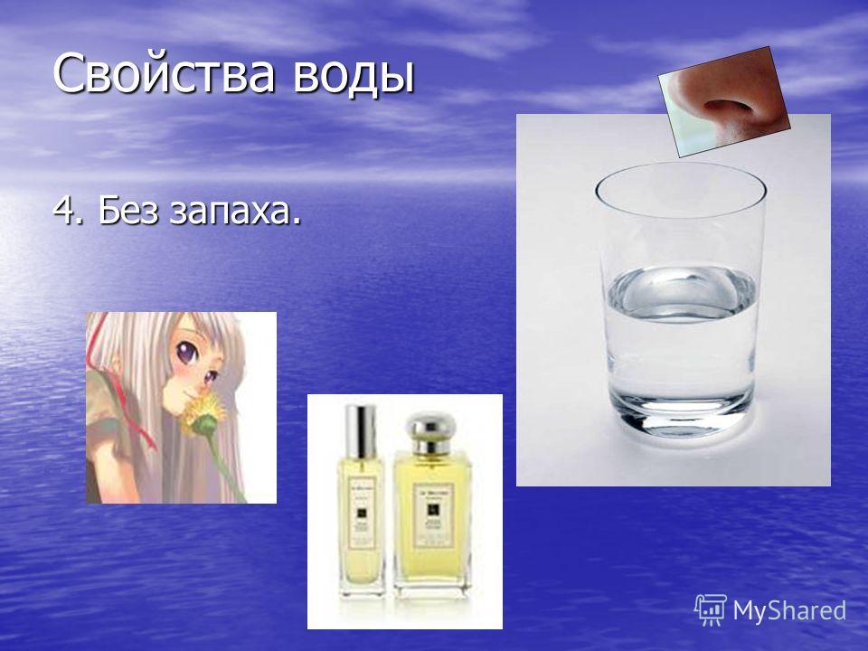 Свойства воды 4. Без запаха.
