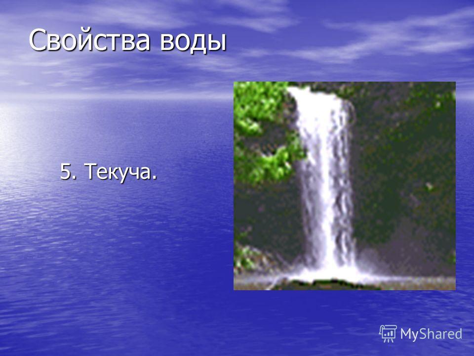 Свойства воды 5. Текуча.