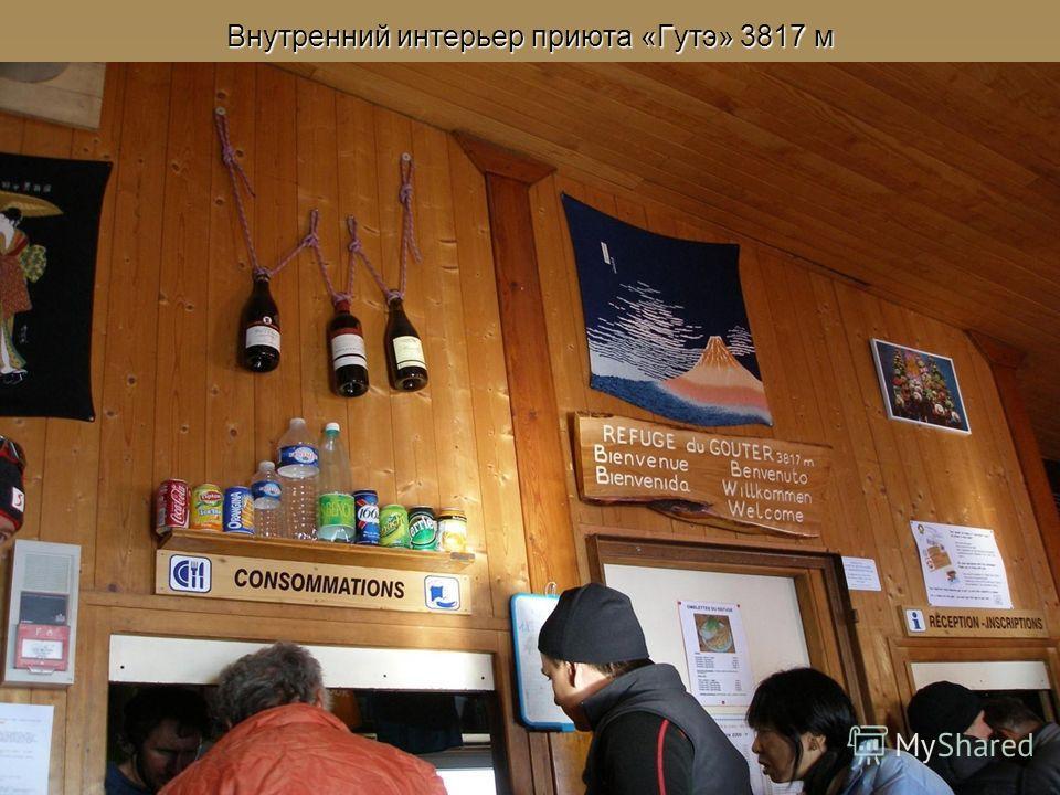 Внутренний интерьер приюта «Гутэ» 3817 м