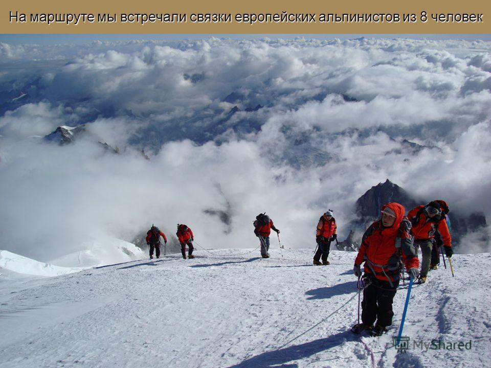 На маршруте мы встречали связки европейских альпинистов из 8 человек