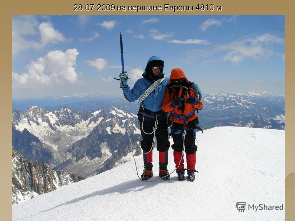 28.07.2009 на вершине Европы 4810 м