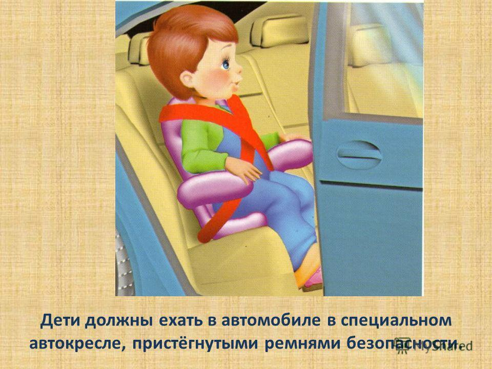 Дети должны ехать в автомобиле в специальном автокресле, пристёгнутыми ремнями безопасности.