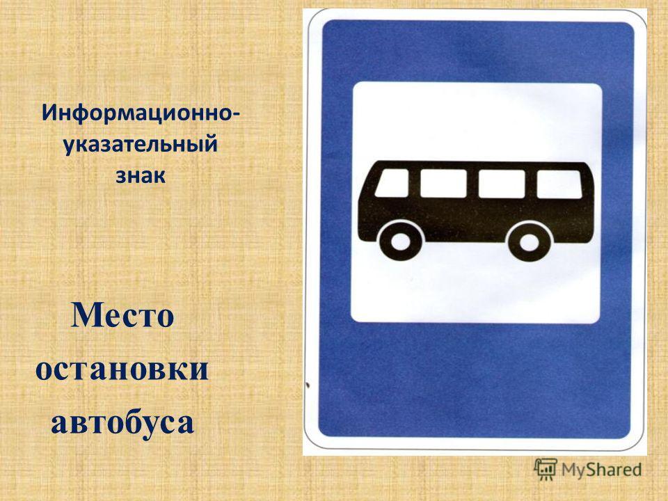 Информационно- указательный знак Место остановки автобуса