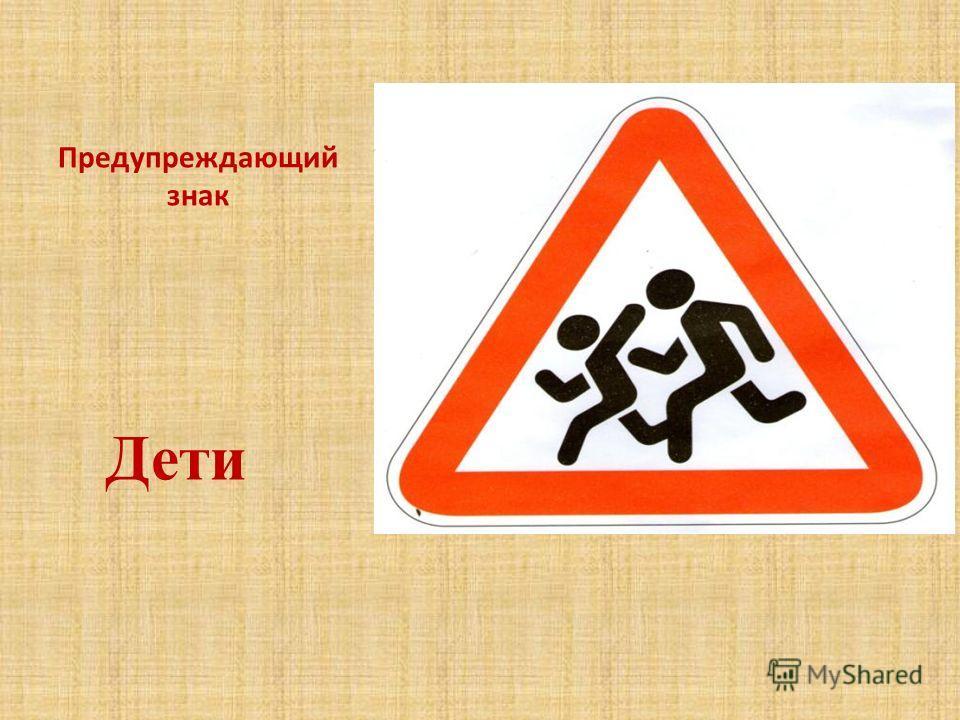 Предупреждающий знак Дети