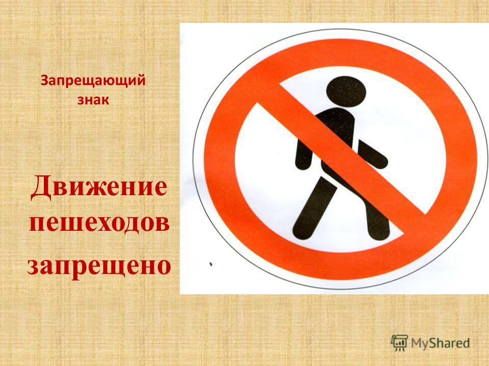 Запрещающий знак Движение пешеходов запрещено