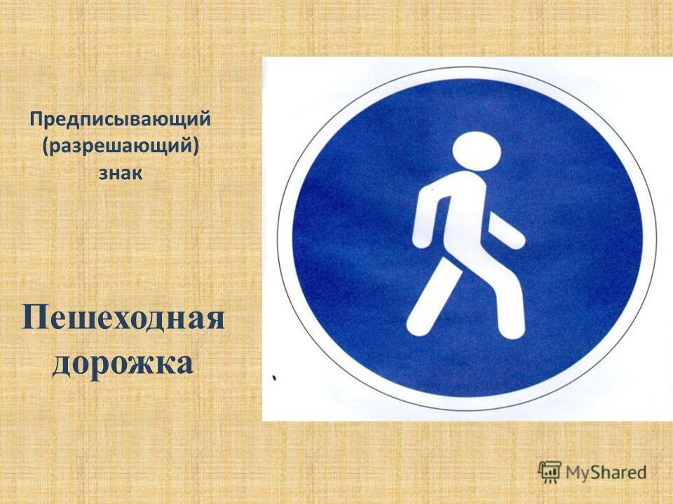 Предписывающий (разрешающий) знак Пешеходная дорожка