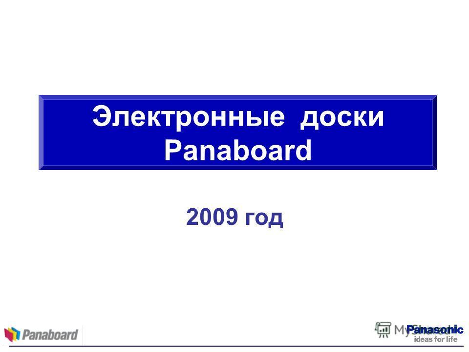 2009 год Электронные доски Panaboard