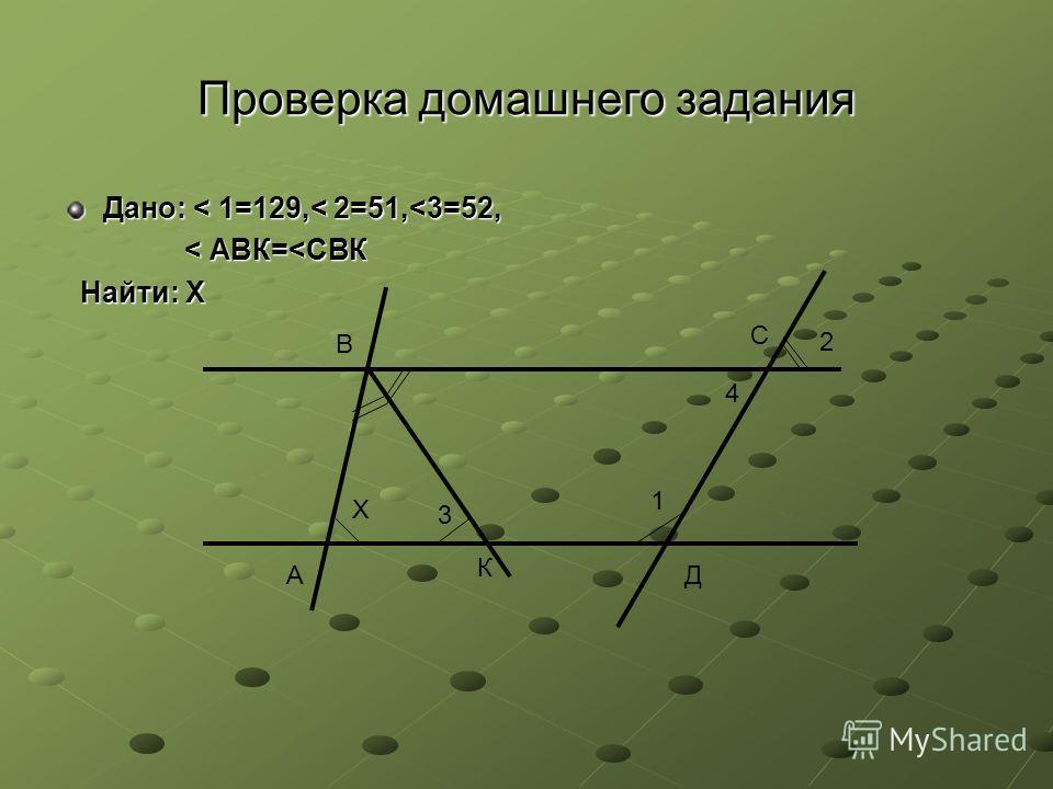 Проверка домашнего задания Дано: < 1=129,< 2=51,