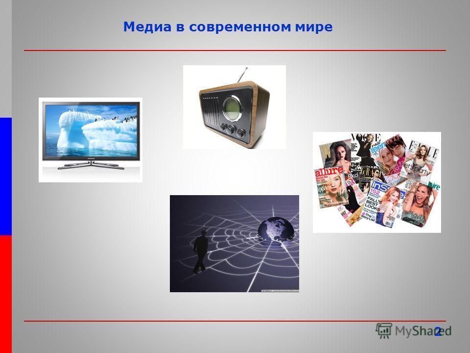 2 Медиа в современном мире