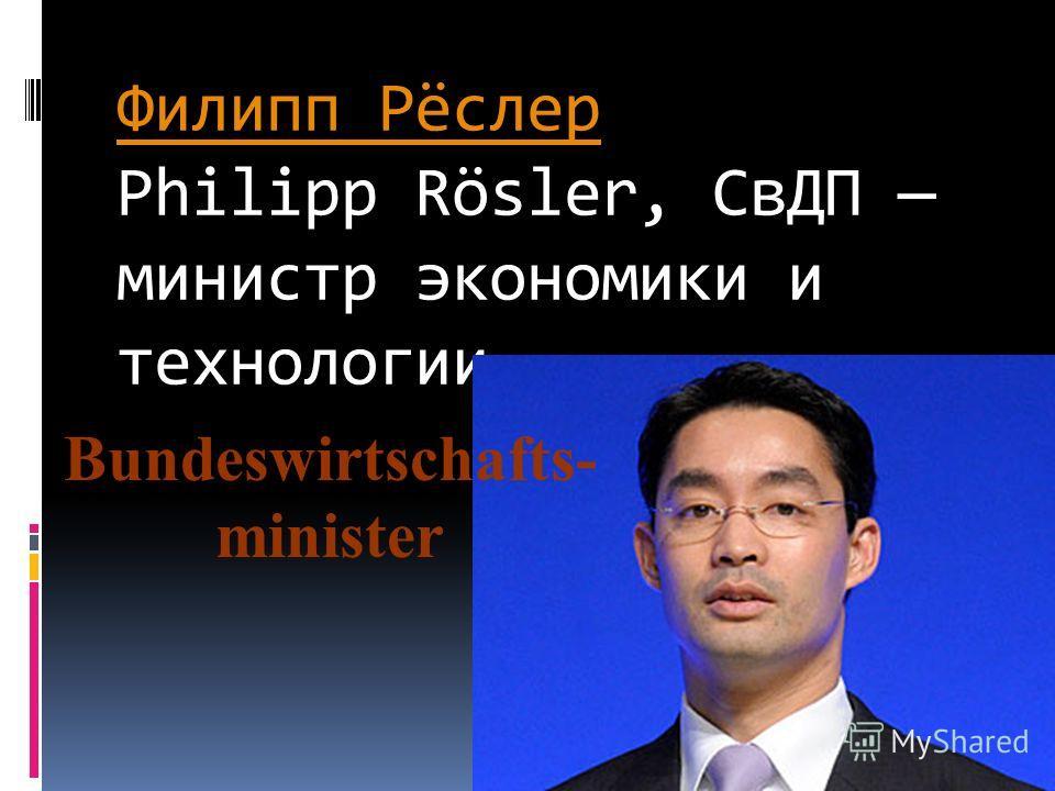 Филипп РёслерФилипп Рёслер Philipp Rösler, СвДП министр экономики и технологии Bundeswirtschafts- minister