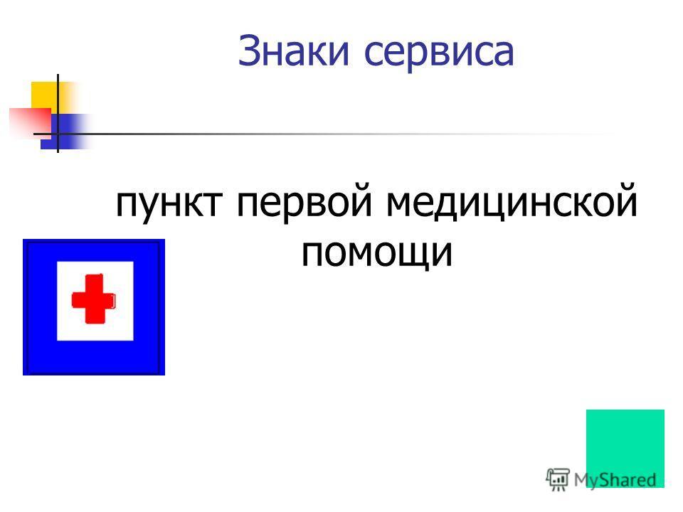 Знаки сервиса пункт первой медицинской помощи