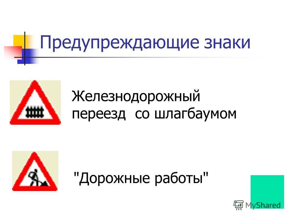 Предупреждающие знаки Дорожные работы Железнодорожный переезд со шлагбаумом