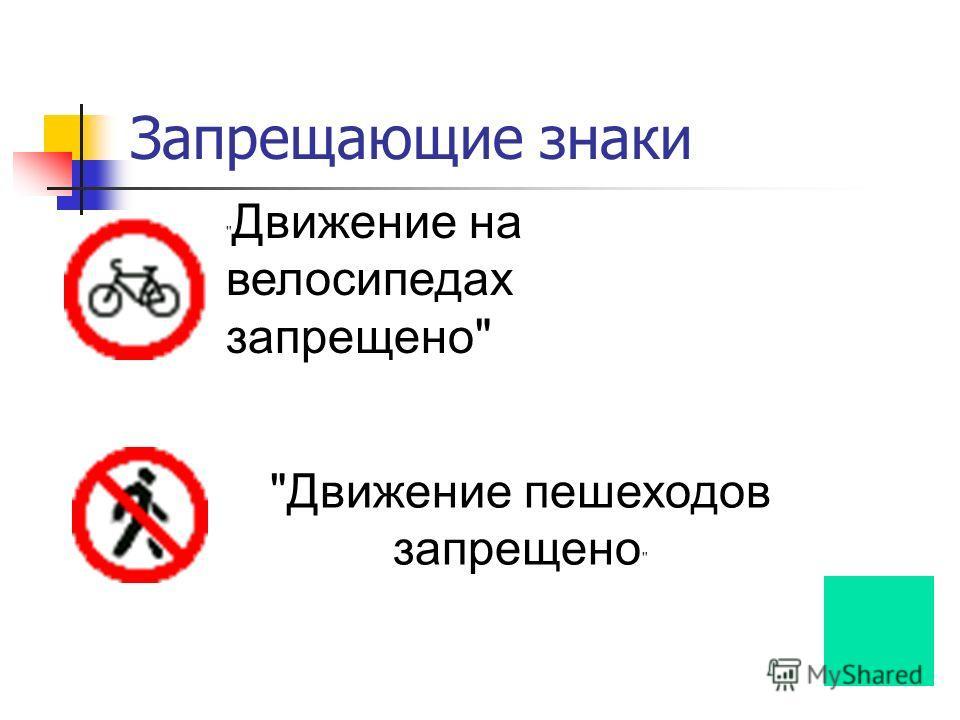 Запрещающие знаки  Движение на велосипедах запрещено Движение пешеходов запрещено